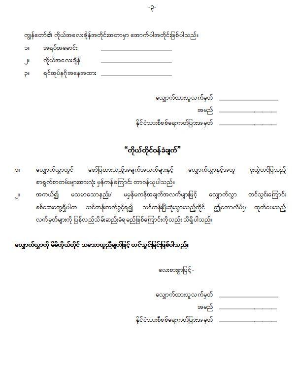 entryform2020_pg3